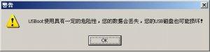 使用usboot制作U�P��颖P�D文教程!