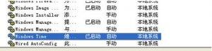 Windows 2003下配置架设NTP时间服务器